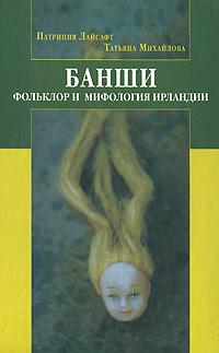 Обложка книги Банши. Фольклор и мифология Ирландии
