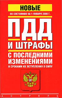 Обложка книги ПДД. Штрафы с последними изменениями и сроками их вступления в силу