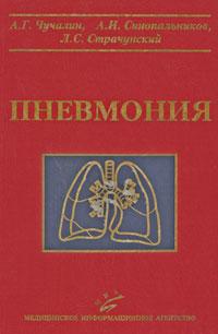 Обложка книги Пневмония