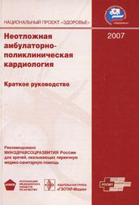 Обложка книги Неотложная амбулаторно-поликлиническая кардиология. 2007