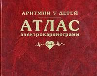 Обложка книги Аритмии у детей. Атлас электрокардиограмм