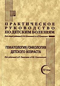 Обложка книги Гематология. Онкология детского возраста. Том 4
