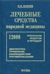 Обложка книги Основные лекарственные средства народной медицины