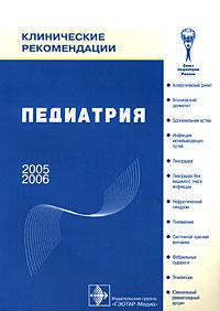 Обложка книги Клинические рекомендации. Педиатрия