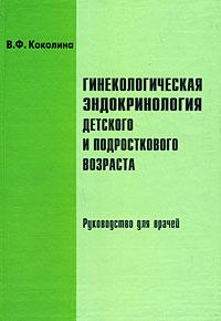 Обложка книги Гинекологическая эндокринология детского и подросткового возраста