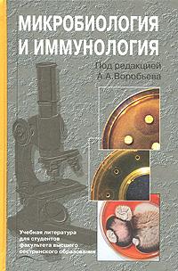Обложка книги Микробиология и иммунология