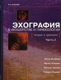 Обложка книги Эхография в акушерстве и гинекологии. Теория и практика. В 2 частях. Часть 2