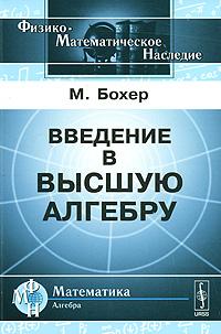 Обложка книги Введение в высшую алгебру