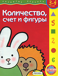 Обложка книги Количество, счет и фигуры. Для детей 3-4 лет