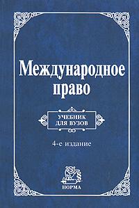 Обложка книги Международное право