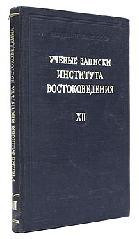 Источник: Ученые записки Института Востоковедения. Том XII
