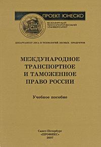 """обложка книги """"Международное транспортное и таможенное право России"""""""