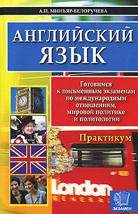 Источник: Миньяр-Белоручева А. П., Английский язык. Готовимся к письменным экзаменам по международным отношениям, мировой политике и политологии. Практикум