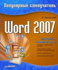 Скачать Word 2007. Популярный самоучитель бесплатно И. Краинский