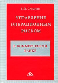Скачать Управление операционным риском в коммерческом банке бесплатно Б. В. Сазыкин