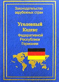 Источник: Уголовный кодекс Федеративной Республики Германии