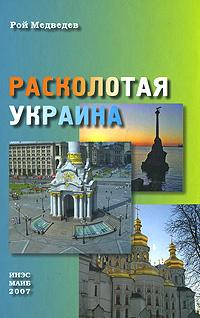Расколотая Украина