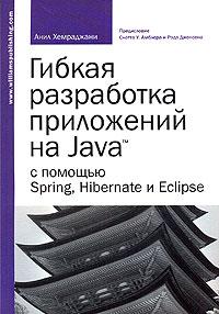 Обложка книги Гибкая разработка приложений на Java с помощью Spring, Hibernate и Eclipse