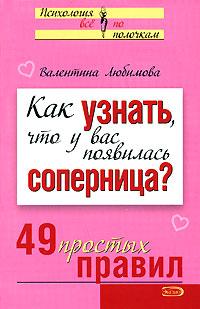 Скачать Как узнать, что у вас появилась соперница 49 простых правил бесплатно Валентина Любимова