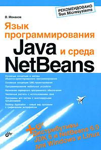 Язык программирования Java и среда NetBeans (+ CD-ROM)