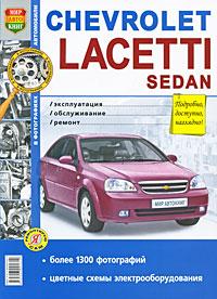 Источник: Chevrolet Lacetti Sedan. Эксплуатация, обслуживание, ремонт