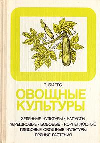 Скачать Овощные культуры Первая книга английской Энциклопедии просто и забавно