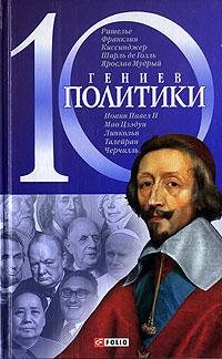 Скачать 10 гениев политики бесплатно Дмитрий Кукленко