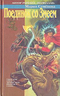 Поединок со Змеем