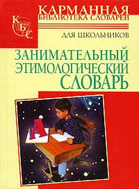 Load Занимательный этимологический словарь free Н. М. Голь