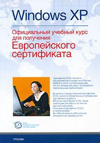 Источник: Windows XP. Официальный учебный курс для получения Европейского сертификата