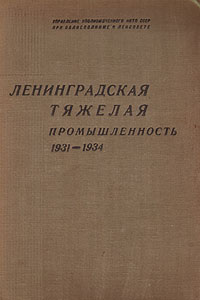 Ленинградская тяжелая промышленность 1931-1934
