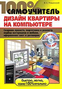 Источник: Пташинский В. С., 100% самоучитель. Дизайн квартиры на компьютере. Создание проекта, подготовка к ремонту, подбор материалов и мебели, оформление смет и договоров (+ CD-ROM)