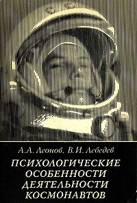 Психологические особенности деятельности космонавтов