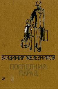 Владимир Железников. Избранные произведения в двух томах. Том 1. Последний парад