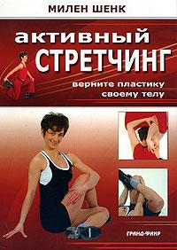 Скачать Активный стретчинг бесплатно Милен Шенк
