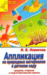 Источник: Новикова И. В., Аппликация из природных материалов в детском саду. Средняя, старшая и подготовительная группы