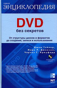 Скачать DVD без секретов + DVD-ROM бесплатно Джим Тейлор, Марк Р. Джонсон, Чарльз Г. Кроуфорд