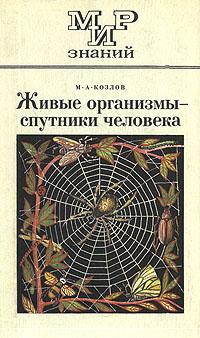 Источник: Козлов М. А., Живые организмы - спутники человека