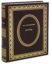 Load Игрок эксклюзивное издание free Ф. М. Достоевский