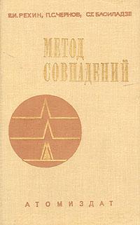 Load Метод совпадений free Е. И. Рехин, П. С. Чернов, С. Г. Басиладзе