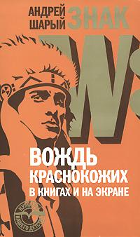 """Андрей Шарый """"Знак W: Вождь краснокожих в книгах и на экране"""" 1000773063"""