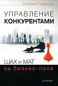 Наталья Скуднова. Управление конкурентами. Шах и мат на бизнес-поле