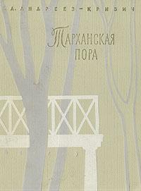 Источник: Андреев-Кривич С. А., Тарханская пора