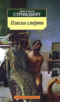 Август Юхан Стриндберг. Пляска смерти