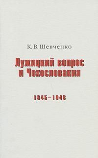 ������� �������� ������ � ������������. 1945-1948 ��������� �. �. ��������