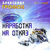 Скачать Наработка на отказ аудиокнига MP3 бесплатно Александр Громов