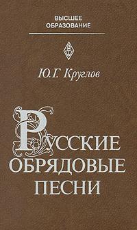Источник: Круглов Ю. Г., Русские обрядовые песни