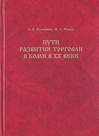 Скачать Пути развития торговли в Коми в ХХ веке бесплатно Н. В. Голованов, М. А. Мацук