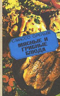 Скачать Мясные и грибные блюда бесплатно С. Массо, О. Рельве