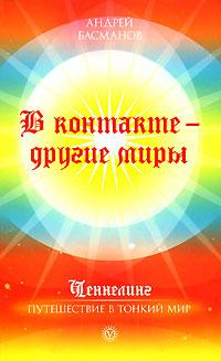 Скачать В контакте - другие миры бесплатно Андрей Басманов